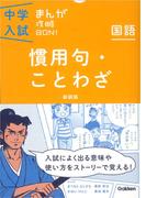 中学入試まんが攻略BON!国語慣用句・ことわざ 新装版