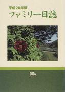 ファミリー日誌 平成26年版