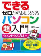 できるゼロからはじめるパソコン超入門ウィンドウズ 8.1対応(できるシリーズ)