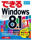 できるWindows 8.1(できるシリーズ)