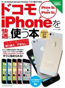 ドコモiPhone 5s/5cを快適に使う本