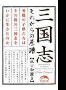 【期間限定価格】三国志 それからの系譜(新人物文庫)