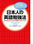 【期間限定価格】在日39年、7000人の日本人を教えてわかったこと 日本人の英語勉強法 なぜ日本人はこんなにも英語ができないのか?