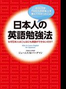 【期間限定価格】在日39年、7000人の日本人を教えてわかったこと 日本人の英語勉強法 なぜ日本人はこんなにも英語ができないのか?(中経出版)