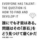 誰にでも才能はある。問題はその「原石」をどう見つけて磨くかだ(中経出版)