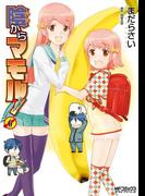 陰からマモル!(6)(MFコミックス アライブシリーズ)