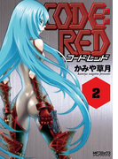CODE:RED コード:レッド 2(MFコミックス アライブシリーズ)