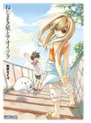 ねじまき星とアオイソラ(MFコミックス アライブシリーズ)