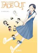 FADE OUT フェイドアウト 2(MFコミックス アライブシリーズ)