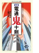 漫画・電通鬼十則(メディアファクトリー新書)