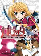 ロゼッタ ~薔薇の聖十字騎士~ 2(MFコミックス アライブシリーズ)