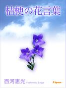 桔梗の花言葉