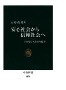 安心社会から信頼社会へ 日本型システムの行方(中公新書)