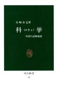 科挙 中国の試験地獄(中公新書)