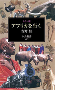 カラー版 アフリカを行く(中公新書)