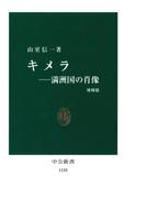 キメラ 満洲国の肖像 [増補版](中公新書)