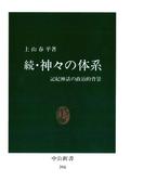 続・神々の体系 記紀神話の政治的背景(中公新書)