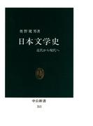 日本文学史 近代から現代へ(中公新書)