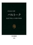 バルトーク 民謡を「発見」した辺境の作曲家(中公新書)