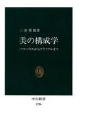 美の構成学 バウハウスからフラクタルまで(中公新書)