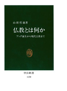 仏教とは何か ブッダ誕生から現代宗教まで(中公新書)