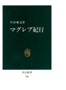 マグレブ紀行 [復刻版](中公新書)