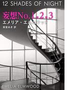 妄想No. 1  2  3(ハーレクイン・デジタル)