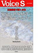 五輪景気で輝く日本 東京は世界経済の覇権都市をめざせ 【VoiceS】(Voice S)