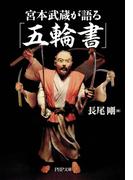 宮本武蔵が語る「五輪書」(PHP文庫)