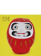 DARUMA BOOK だるまのデザイン