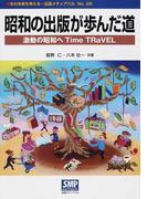 昭和の出版が歩んだ道 激動の昭和へTime TRaVEL (本の未来を考える=出版メディアパル)