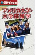 アメリカ大学・大学院留学 改訂第2版