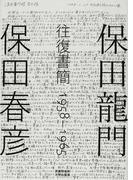 保田龍門・保田春彦往復書簡 1958−1965
