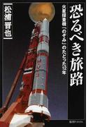 恐るべき旅路 火星探査機「のぞみ」のたどった12年 復刻版