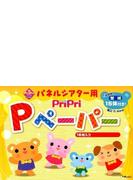 プリプリPペ−パ−