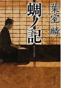 蜩ノ記 (祥伝社文庫)(祥伝社文庫)