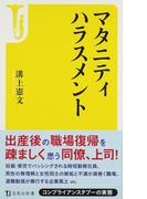マタニティハラスメント (宝島社新書)(宝島社新書)