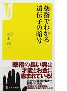 薬指でわかる遺伝子の暗号 (宝島社新書)(宝島社新書)
