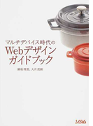 マルチデバイス時代のWebデザインガイドブック