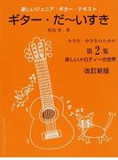 ギター・だ〜いすき 改訂新版 第2集 小学生・中学生のための楽しいメロディーの世界 (楽しいジュニア・ギター・テキスト)