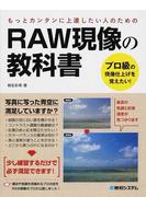 RAW現像の教科書 もっとカンタンに上達したい人のための プロ級の現像仕上げを覚えたい!