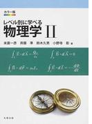 レベル別に学べる物理学 カラー版 2