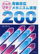 有機反応メカニズム演習200 これで万全!