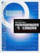 内部環境調節機能障害/性・生殖機能障害 第3版 (ナーシング・グラフィカ 健康の回復と看護)