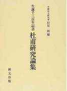 杜甫研究論集 生誕千三百年記念