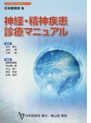 神経・精神疾患診療マニュアル (日本医師会生涯教育シリーズ)