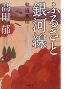 ふるさと銀河線 軌道春秋 (双葉文庫)(双葉文庫)
