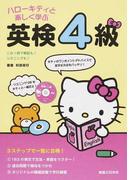 ハローキティと楽しく学ぶ英検4級 この1冊で筆記も!リスニングも!