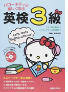 ハローキティと楽しく学ぶ英検3級 この1冊で筆記も!リスニングも!二次試験も!