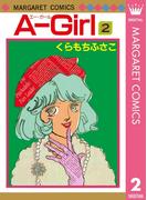 A-Girl 2(マーガレットコミックスDIGITAL)